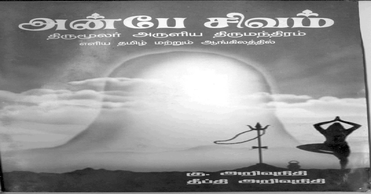thirumanthiram tamil explanation pdf download