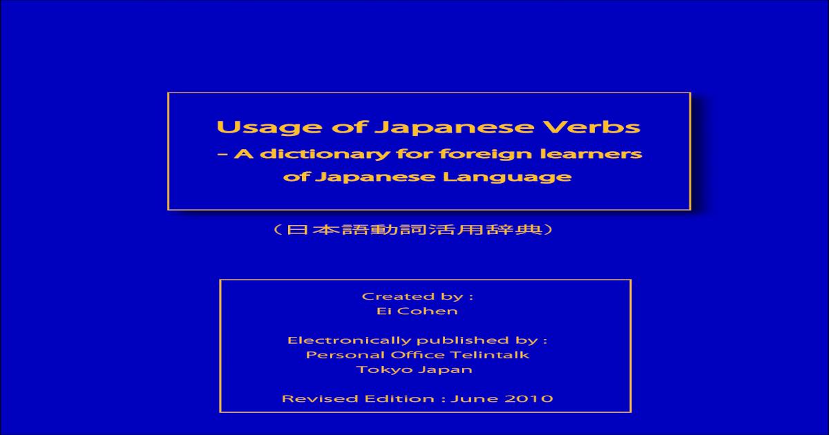 nihongo shokyu daichi pdf 13golkes