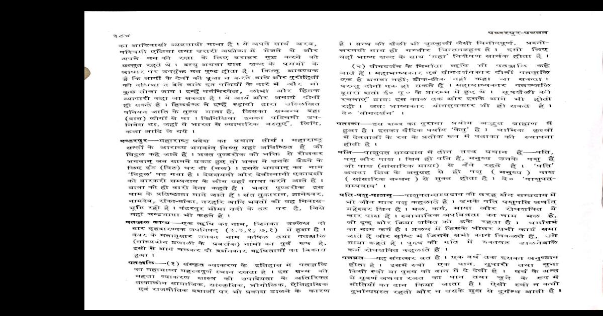 Hindu Dharam Kosh - Dr  Rajbali Pandey_Part3 pdf - [PDF
