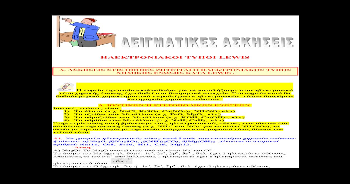 Ilektroniakoi Typoi Lewis Pdf Document