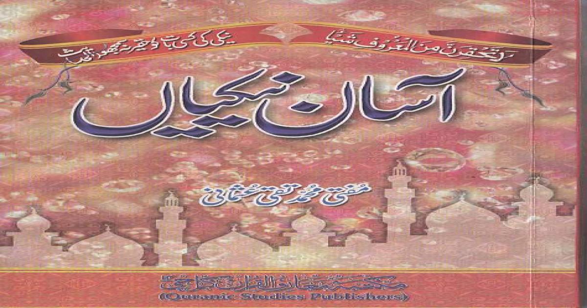 Asaan naikiyan by mufti muhammad taqi usmani - [PDF Document]
