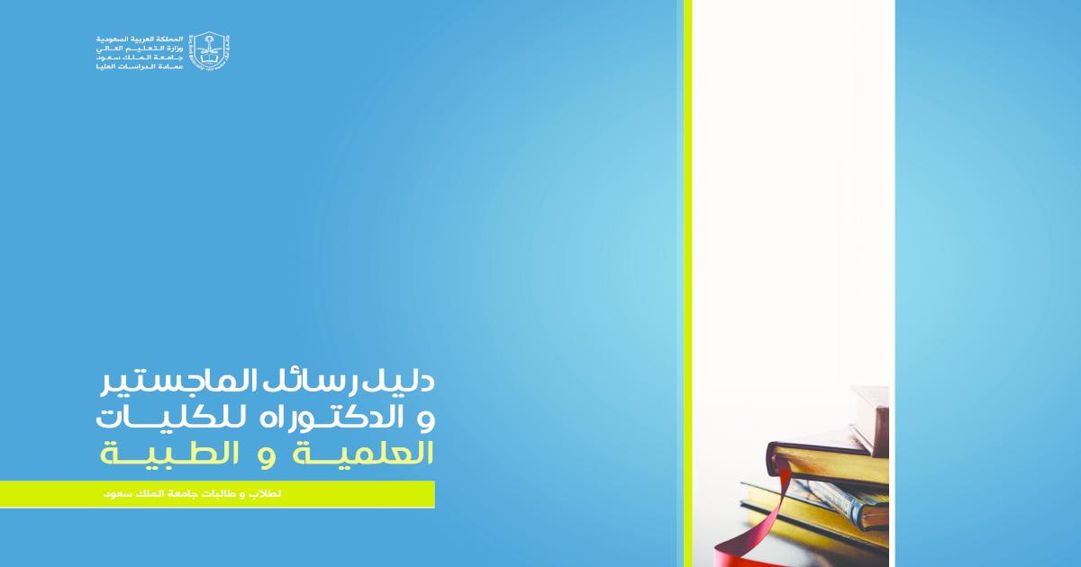 كتاب ريادة الاعمال جامعة الملك سعود pdf