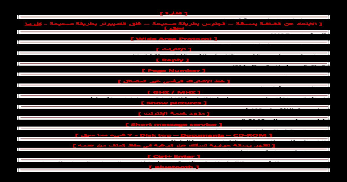 470سؤال حقيقى فى الحاسب الآلى للجميع (1) - [PDF Document]