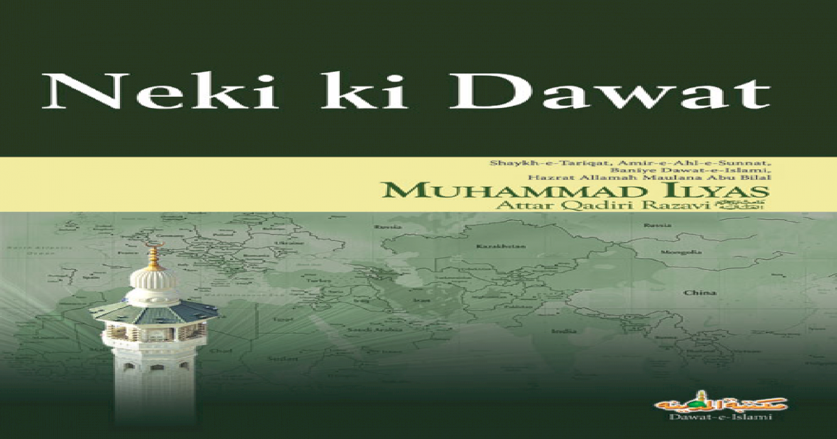 neki ki dawat - [PDF Document]